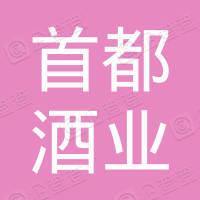北京首都酒业有限公司