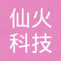 深圳仙火科技有限公司