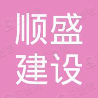 浙江顺盛建设工程有限公司