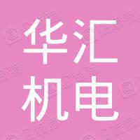 上海华汇机电有限公司