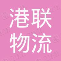 海南港联物流有限公司