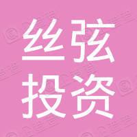 舟山丝弦投资合伙企业(有限合伙)