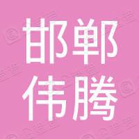 邯郸市丛台区伟腾汽车配件厂
