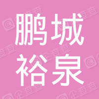 深圳鹏城裕泉投资有限公司