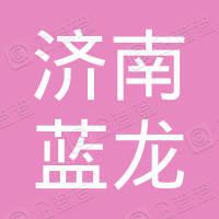 济南蓝龙互联网服务有限公司