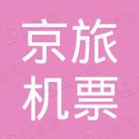 西安京旅机票代理有限公司