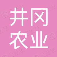井冈山农业科技发展有限公司