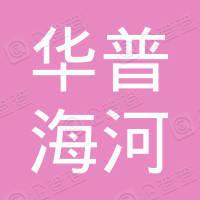 天津华普海河生物医药产业基金合伙企业(有限合伙)
