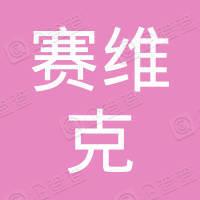 深圳市赛维克世纪光电有限公司
