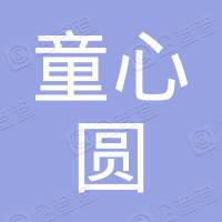 武汉童心圆文化传播有限公司