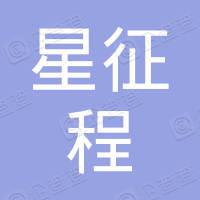 深圳市星征程科技有限公司