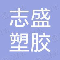 东莞志盛塑胶制品有限公司
