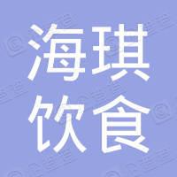 广州市海琪饮食有限公司