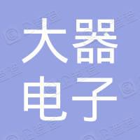 深圳市大器电子科技有限公司