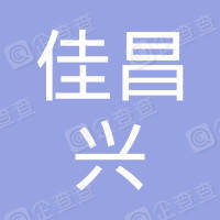 江西佳昌兴实业有限公司