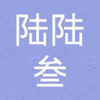 陆陆叁(深圳)实业有限公司
