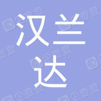 南通汉兰达汽车销售有限公司金沙分公司