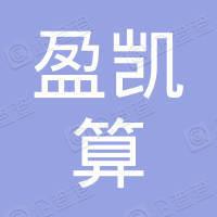 盈凯算(深圳)实业有限公司