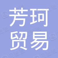 芳珂(上海)商务咨询有限公司