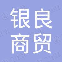 新源县银良商贸有限公司