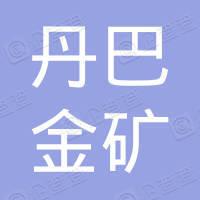丹巴县铜炉房金矿有限责任公司