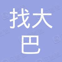 上海找大巴信息科技有限公司
