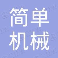 新昌县简单机械有限公司