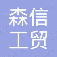 朔州市森信工贸有限公司