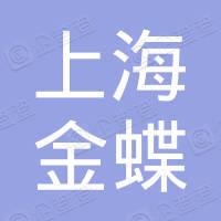 上海金蝶中间件软件系统有限公司