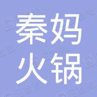 邓州市秦妈火锅餐饮有限公司