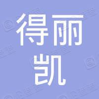 得丽凯(上海)水果贸易有限公司