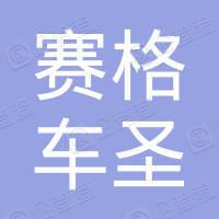 深圳市賽格車圣科技有限公司