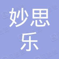 江苏妙思乐纺织科技有限公司