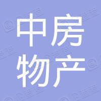 中房物产集团有限公司