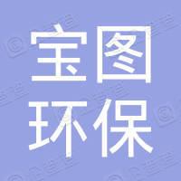 宝图(山东)环保科技有限公司