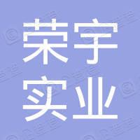云南荣宇实业集团有限公司