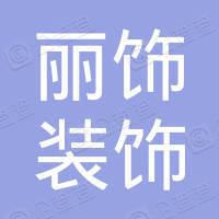 海南丽饰装饰工程有限公司