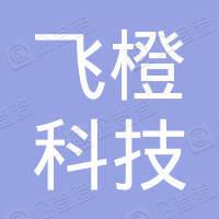 惠州市飞橙科技有限公司