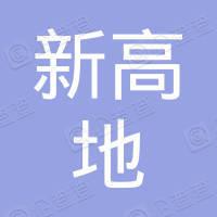 海南新高地建筑工程有限公司