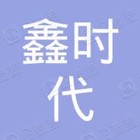 海南鑫时代装饰工程有限公司