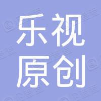 乐视原创(北京)文化传媒有限公司