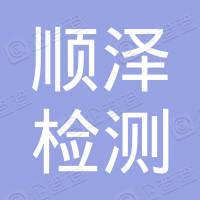 苏州顺泽检测技术有限公司