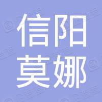 信阳市浉河区莫娜婚礼风尚有限公司