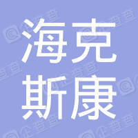 海克斯康测量技术(青岛)有限公司北京分公司