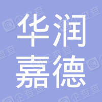 新疆华润嘉德房地产开发有限公司