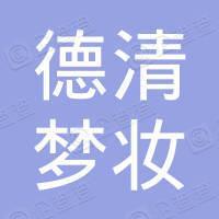 德清梦妆化妆品有限公司