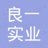 浙江良一实业集团有限公司