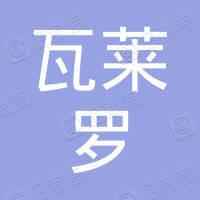 南京瓦莱罗能源有限公司
