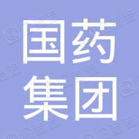 国药集团先进(上海)医疗器械有限公司