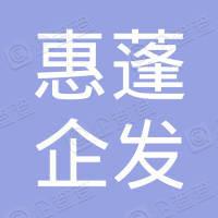 天津惠蓬企发集团有限公司